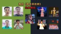 青春戏苑 四郎探母片断 表演:李博、郭霄