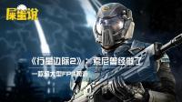 【屎O说】《行星边际2》: 索尼曾经做了一款超大型FPS网游