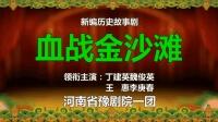 豫剧《血战金沙滩》--河南省豫剧院一团演出
