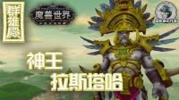 群雄殿: 《魔兽世界》 巨魔神王 拉斯塔哈