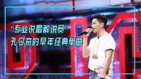 """中国新说唱""""专业解说员""""孔令奇, 早年经典单曲, 你听过几首?"""