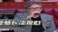《火星情报局》: 钱枫曾经被爆孙俪是他的初恋, 张宇竟然这样吐槽