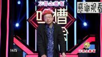 吐槽大会: 李诞直言搞不懂如此受网民厌恶的张老师, 为啥还能登上舞台