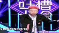 吐槽大会: 李诞吐槽李湘还没女儿赚得多, angle出场费比李湘高!