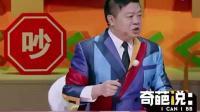 """奇葩说: 肖骁被吐槽像""""哪吒"""", 李诞吐槽马薇薇!"""