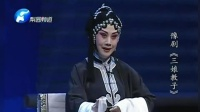 河北梆子蝴蝶杯片�� 表演:丁云�w 青春�蛟�