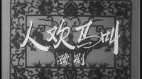 青春戏苑 20200114 京韵芬芳