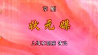 京剧状元媒(蔡筱滢 杨楠 何澍 顾亮)