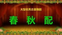 豫�≈ヂ楣���片�嘁� 主演:金不�Q 徐福先 九州大�蚺_ 20201123