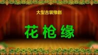 跟我学 20190925 郭霄珍教黄梅戏天仙配(二)