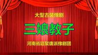 晋剧走进大戏台中国梆子十大青年领军诞生记――评剧吕布戏貂蝉选段_20190804