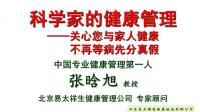 张晗旭教授在北京九华山庄给中科院院士讲科学家的健康管理2