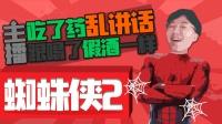 老子叫蜘蛛侠, 主播吃了药乱说话, 四川话都爆出来了丨咽糖沫丨蜘蛛侠2