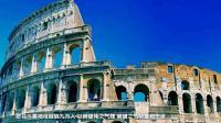 古罗马斗兽场 竞技场角斗场 人与人搏杀、人与野兽搏杀的血腥场地是古文明还是原始和野蛮