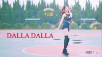 点击观看《十元酱舞蹈 DALLA DALLA-ITZY新人女团舞蹈翻跳》