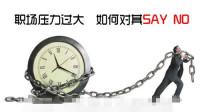 中國銀行《壓力情緒管理》壓力源分析-郭敬峰老師10分鐘視頻