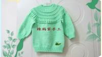辣妈家手工第103集小蝌蚪宝宝毛衣的编织方法(一)