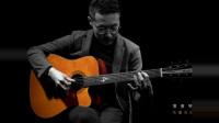 国造指弹精品 《时光》Cover 卢家宏 整曲演奏示范 元子弹吉他