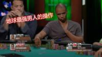 【小米德州扑克】2015超级现金桌 第2集