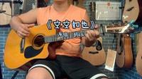 《空空如也》~大飞吉他弹唱