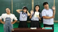 开学前和开学后,如花老师对待同学们的差别大不相同,太逗了