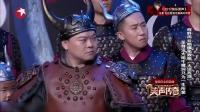 《象牙山西游记》赵家班小品大全视频下载在线观看 观众乐的开怀大笑