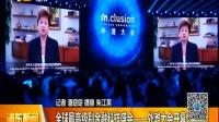 视频|全球最高级别金融科技盛会