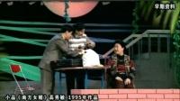 《南方女婿》高秀敏 小品视频下载免费下载 引众人大笑
