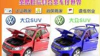 淘宝金酷娃玩具 SUV 大众途锐 合金汽车模型