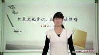张亚南《积累文化常识,扫清阅读障碍》