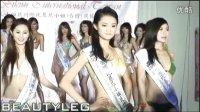 2007第三十四届国际比基尼小姐大赛中国台湾赛区选手比基尼展示