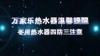 顺德电视台报道万家乐冬用热水器温馨提示