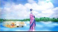 《倾世皇妃》片头曲 林心如 方文山