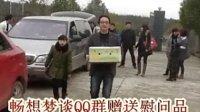 视频: 乐平爱心牵手公益联盟携手入围乐平网、畅想梦谈QQ群走进敬老院