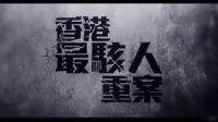 《飞虎》宣传片02