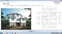 CAD农民房建筑制图1