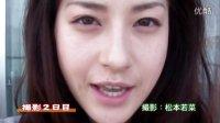 松本若菜【色彩】写真片段(中文字幕)