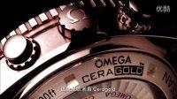 欧米茄Ceragold™创新技术短片