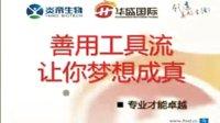 炎帝生物公司陈总分享强大华盛国际系统工具流
