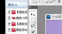 2011年12月8号晚8点泪儿老师ps音画【我是真的好爱你】