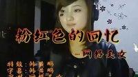 【皇鹏国际】粉红色的回忆-翻唱达人(美女漂亮歌声动听)