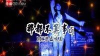 【皇鹏国际】那都不算事-MC喊麦(DJ舞曲车模美女酒吧夜店59)
