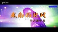 【皇鹏国际】东南西北风-dj舞曲(皇家娱乐60)