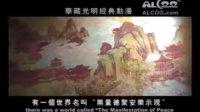 佛教卡通-观世音菩萨的故事《童子发愿》