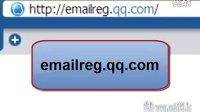 视频: 【怎样申请QQ号码】1分钟快速注册QQ邮箱账号视频教程