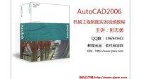 26.autoCAD2006使用圆与直线制图练习.asf
