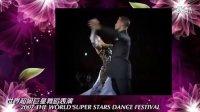 2007世界超级巨星舞蹈表演