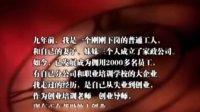 [中国青年创业奖获得者风采]重庆新洁净清洗技术服务有限公司总经理