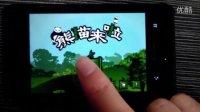 《熊猫来了》,使用Flash开发的跨平台移动端游戏——魅族M9运行版
