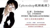 [PS]photoshop视频教程之切片工具实现分割照片